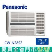 Panasonic國際4-5坪CW-N28S2右吹窗型冷氣空調_含配送到府+標準安裝【愛買】