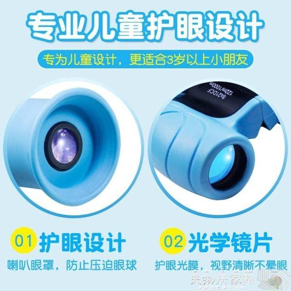 雙筒望遠鏡 curb兒童雙筒望遠鏡高清高倍護眼男孩女孩小學生創意禮品禮物玩具 JD【美物居家館】