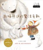 (二手書)世界名家創意繪本:北極熊的魔法毛靴(1書1CD)