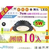 【舞光LED】LED-5W / 7cm。微笑投射崁燈 附變壓器 黑款 可選4000K 團購價 #25097【燈峰照極my買燈】