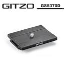 GITZO GS5370D D型標準快拆板