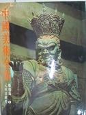 【書寶二手書T7/藝術_DYE】中國美術全集-雕塑編(6)元明清雕塑_附殼