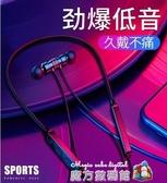 梵蒂尼 無線運動藍芽耳機5.0雙耳跑步掛耳式適用vivo蘋果oppo華為魔方