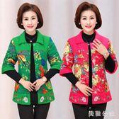 媽媽外套 2018冬新款中老年女裝棉馬甲媽媽裝大尺碼坎肩外套 JA3251『美鞋公社』