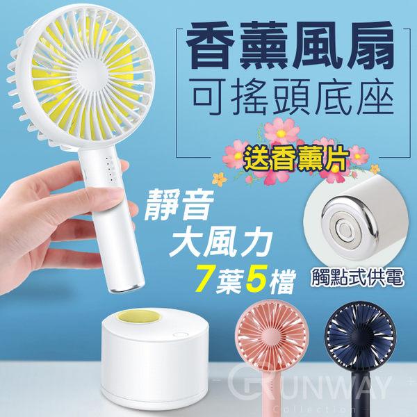 香薰搖頭手持風扇 廣角旋轉底座 觸點式 靜音 120度擺頭 輕巧便攜 USB充電 多功能迷你電扇