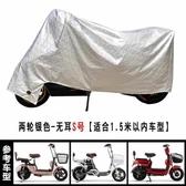 機車雨衣 摩托車車衣電動車防雨罩電瓶車防曬加厚通用車套遮陽蓋布防塵車罩 原本良品