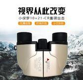 高倍望遠鏡高清雙筒袖珍微光夜視球賽旅行用便攜兒童望遠鏡