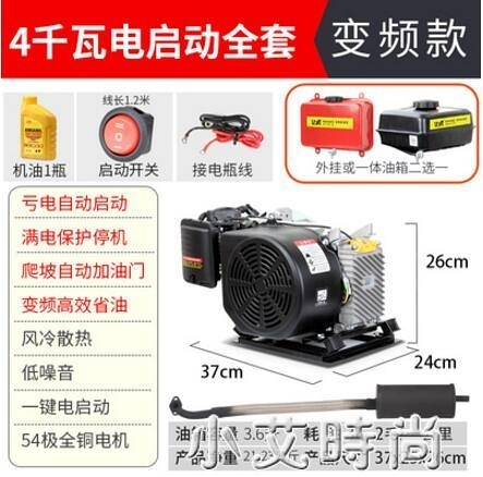 電動車增程器發電機三輪四轎車自動變頻電瓶汽油増程48V60V72伏 NMS 220v小艾新品