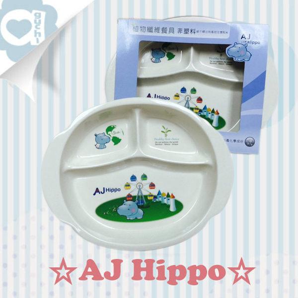 【亞古奇 Aguchi】☆ AJ Hippo ☆ 小河馬 植物纖維有耳三格橢圓盤