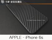 【碳纖維背膜】卡夢質感 蘋果APPLE iPhone 6 6s 4.7吋 背面保護貼軟膜背貼機身保護貼背面軟膜