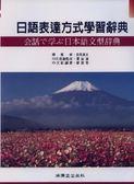 (二手書)日語表達方式學習辭典