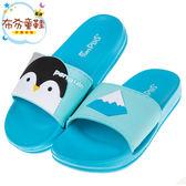 《布布童鞋》萌萌動物藍色企鵝親子拖鞋(20~27.5公分) [ S8Z200B ]