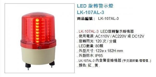 防盜 音響 監控 批發中心 停車場車道管制系統 車道LED旋轉警示燈12cmLK-107AL-3 感應燈 偵測器