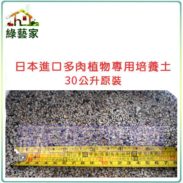 【綠藝家】日本多肉植物專用30公升原裝包(輕質粒狀多肉培養介質)