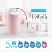 Panasonico國際牌鹼性離子整水器TK-AS46