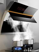 日本櫻花抽油煙機燃氣灶套餐側吸式家用廚房煙灶煙機灶具套裝組合 220vNMS漾美眉韓衣