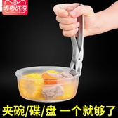 304不銹鋼防燙夾家用廚房取碗神器蒸鍋端盤子器提碗夾防滑碟夾子 美芭