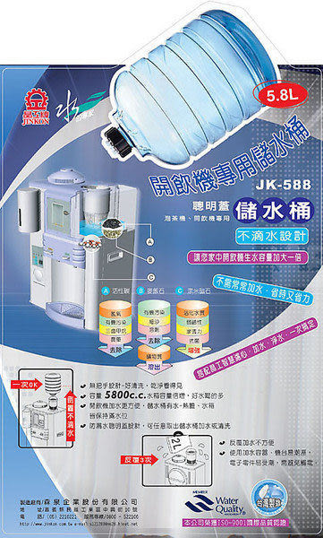 晶工牌 5.8L 開飲機專用聰明蓋儲水桶 JK-588 免運 ^^ ~