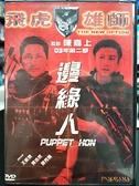 挖寶二手片-P04-158-正版DVD-華語【邊緣人】王敏德 黃浩然 關秀媚(直購價)