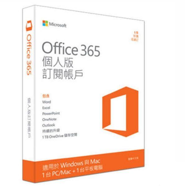 Microsoft Office 365 個人盒裝版(附授權碼無光碟),分期0利率,聯強代理