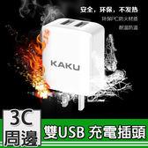 雙USB 充電插頭 轉換器 充電頭 雙USB插口 USB充電器 USB轉換器 AF