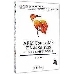 簡體書-十日到貨 R3Y【ARM Cortex-M3嵌入式開發與實踐——基於LPC1788和μC/OS-II 電子設計與嵌入