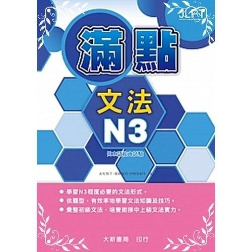 日本語能力試驗滿點文法N3