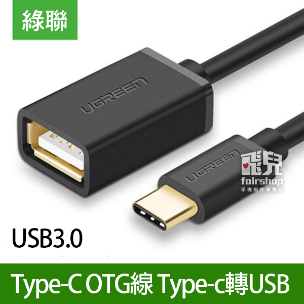 【妃凡】綠聯 Type-C OTG 線 USB3.0 Type-C 轉 USB 30701 30702 轉接線 20