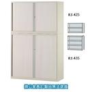 捲門櫃 公文櫃 KS-4601 整台份捲門櫃