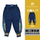 小童縮口休閒棉褲 RQ POLO [2880] 秋冬童裝 5-17碼 現貨