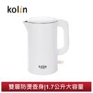Kolin 歌林  1.7L 316不鏽鋼雙層防燙快煮壺/1.7公升KPK-LN207