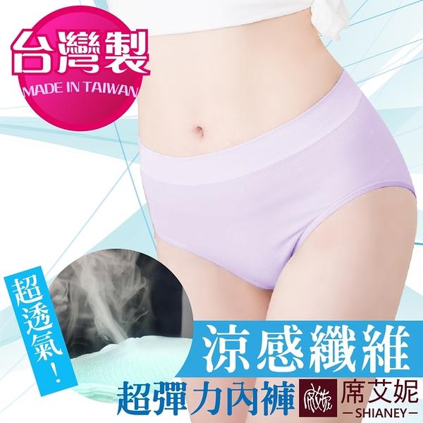 女性超彈力中腰內褲 涼感 冰涼纖維 台灣製造 no.6899 (紫色) -席艾妮SHIANEY