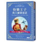 快樂王子與王爾德童話 三采(購潮8)