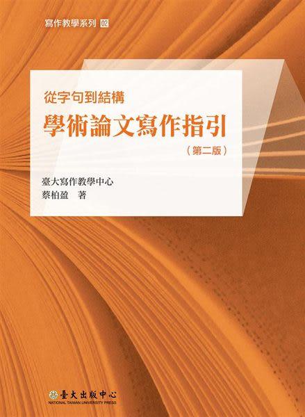 從字句到結構:學術論文寫作指引(第二版)