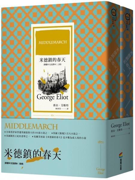 米德鎮的春天(繁體中文首譯本|套書)【城邦讀書花園】