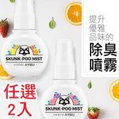 【團購-二入組】韓國 APIEU 除臭噴霧 綜合水果香&柑橘香 任選2款$300 攜帶型香氛 SP嚴選家
