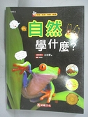 【書寶二手書T2/雜誌期刊_E3W】自然學什麼?_法布爾,  陳朝銀