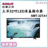 SANLUX【SMT-32TA1】台灣三洋32吋LED液晶顯示器【德泰電器】