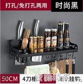 免打孔廚房置物架壁掛式用品家用大全收納神器黑色調料掛架子刀架『蜜桃時尚』