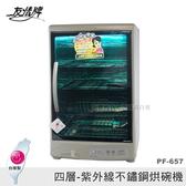 豬頭電器(^OO^) - 友情牌 紫外線四層#304不鏽鋼烘碗機【PF-657】
