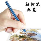 觸控筆 手寫筆 電容筆手寫筆高精度圓盤筆細頭觸控繪畫筆蘋果華為vivo oppo 筆掛 玩趣3C