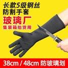 長款防割手套 加長型包鋼絲5級防切割手套工廠安檢戶外38cm/48cm 小山好物