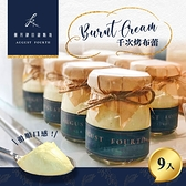 【捌月肆日甜點坊】千次烤布蕾 - 9入 / 盒