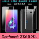 【萌萌噠】ASUS ZenFone6 ZS630KL 兩片裝 水凝盾3代 前後高透貼膜 防爆防指紋的高清水凝膜 軟膜