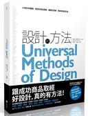 (二手書)設計的方法:100個分析難題,跟成功商品取經,讓設計更棒、更好的有效方法..