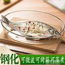 魚盤子家用創意個性魚型大號魚盤橢圓形可蒸微波爐耐熱玻璃盤 可可鞋櫃