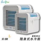 《量販2》攜帶式行動水冷扇 SG-301 夏日必備 三段風量 行動式水冷扇 攜帶式 涼風扇 輕便