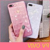 【萌萌噠】VIVO V9  新款 3D立體 半透鑽石紋保護殼 幾何菱形 超薄全包透明軟殼 手機殼 手機套
