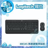 Logitech 羅技 MK545 無線鍵盤滑鼠組
