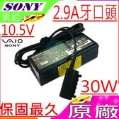 SONY 充電器(原廠)-10.5V,2.9A,30W, SGPAC10V1,SGPT111,SGPT111PT,ADP-30KB A,SGPT111CN,SGPT111US,SGPT111CAS